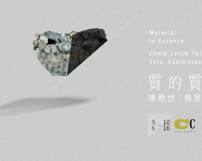 CC Gallery【質的質 | 陳君岱個展 2016. 9/6 - 10/16】Material