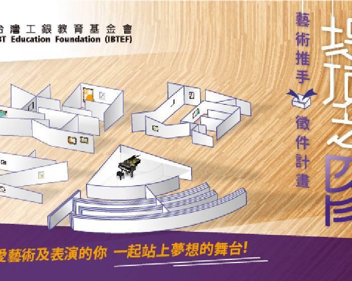 台灣工銀教育基金會:2017年第八屆「堤頂之星」