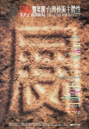 1996年台北雙年展海報。圖/取自taipeibiennial。