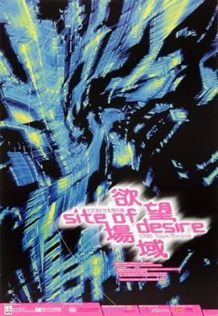 1998年台北雙年展海報。圖/取自taipeibiennial。