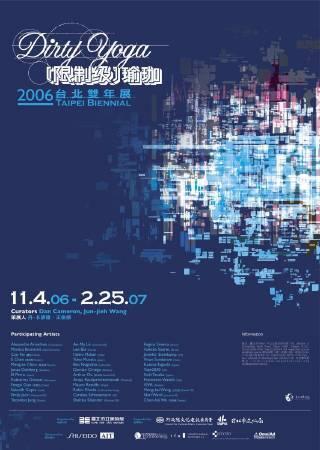 2006年台北雙年展海報。圖/取自taipeibiennial。
