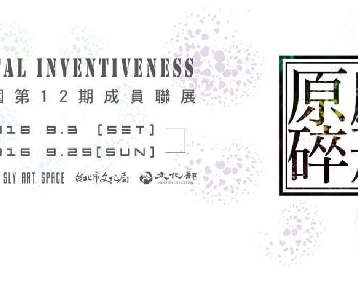 新樂園藝術空間【原感碎形Fractal Inventiveness 】新樂園第12期成員聯展
