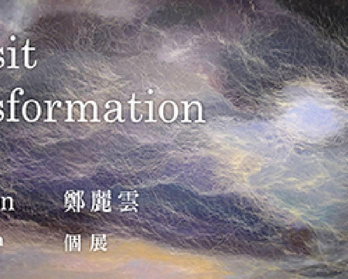 台北當代藝術館【流‧變】鄭麗雲個展