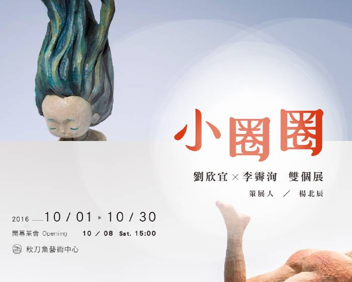 秋刀魚藝術中心 【小圈圈】劉欣宜 x 李霽洵 雙個展