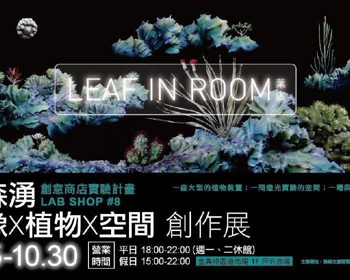 勤美文創【LEAF IN ROOM 葉店】劉森湧 影像X植物X空間 創作展