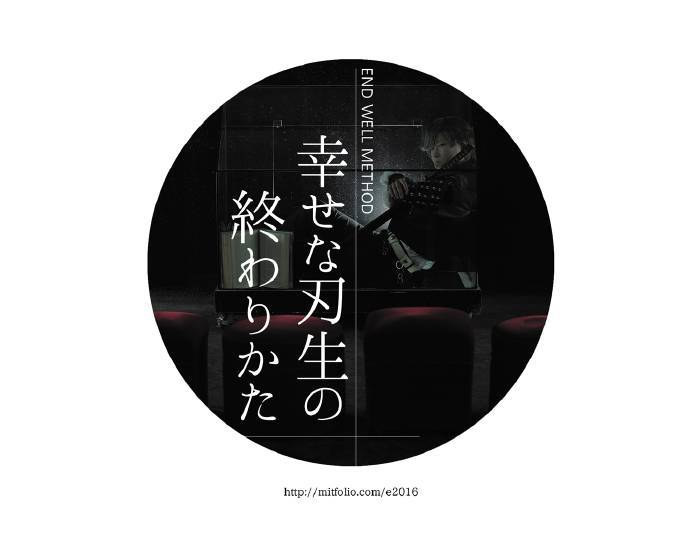 國立臺北教育大學南海藝廊【幸せな刃生の終わりかた(END WELL METHOD)】