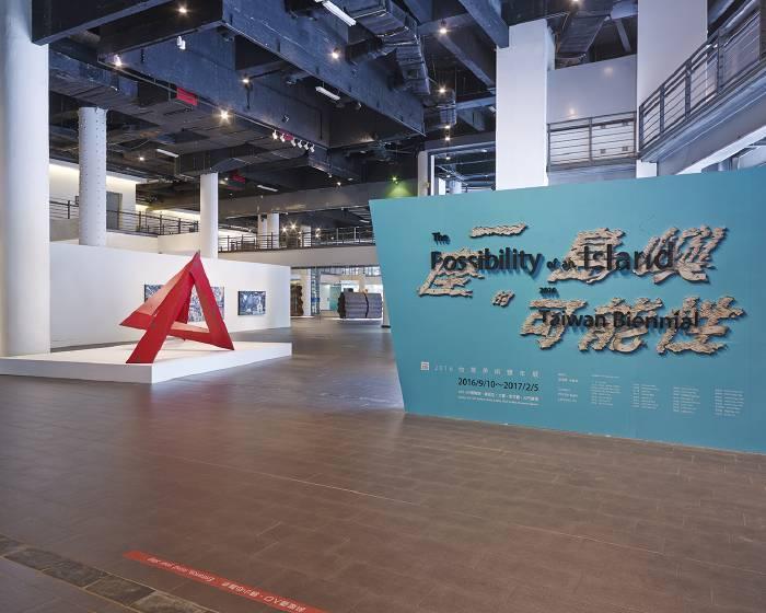 國立台灣美術館【「一座島嶼的可能性──2016台灣美術雙年展」藝術論壇及藝術家座談會】