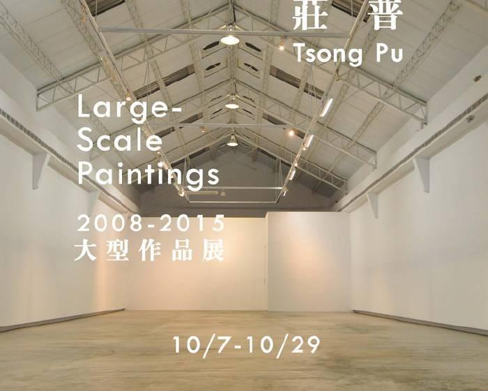 大趨勢畫廊【莊普Tsong Pu 2008-2015大型作品展】