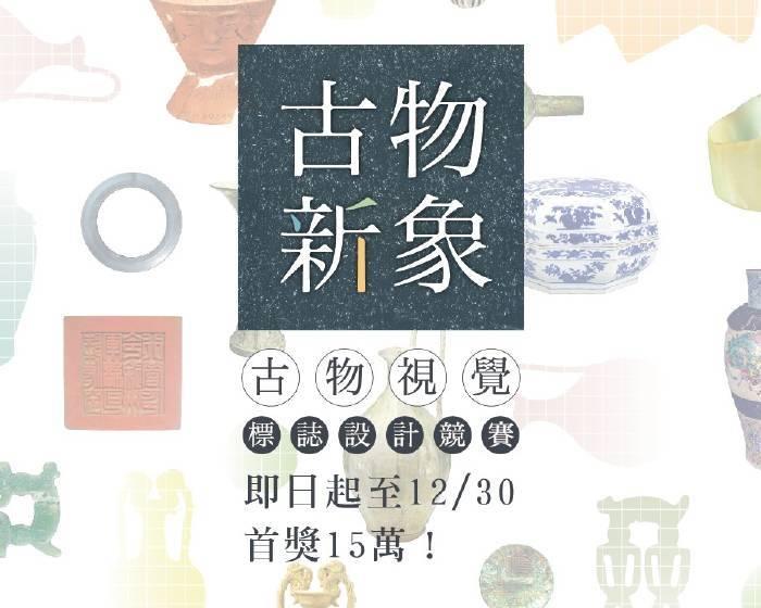鴻宇數碼股份有限公司:古物視覺標誌設計競賽