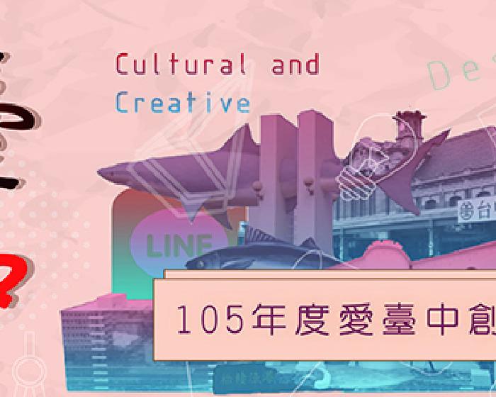 台中市教育局:105年度愛臺中創意獎學金徵選