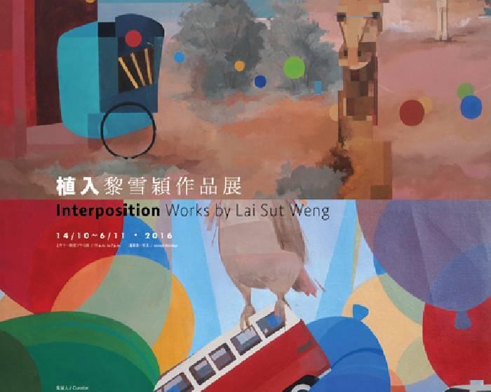 "全藝社【植入 ─ 黎雪穎作品展】 ""Interposition - Works by Lai Su"