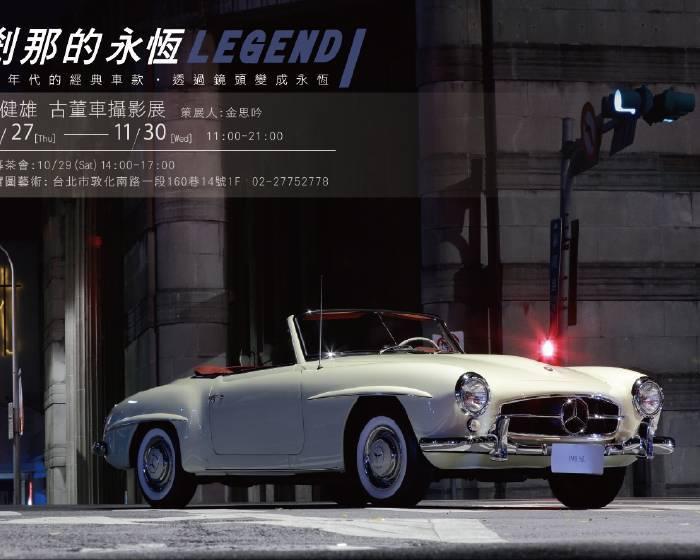 演繹畫廊【 剎那的永恆-陳健雄攝影展1027四-1130三】Legend