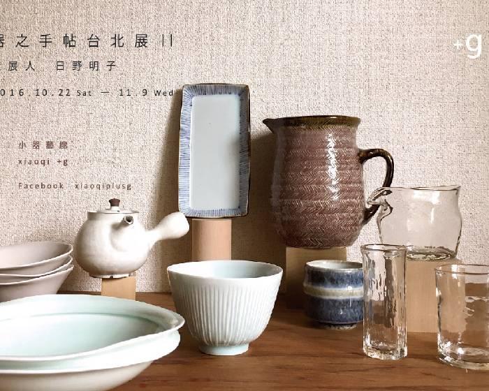 小器藝廊【器之手帖台北展II】日本選品人日野明子  二次來台策展