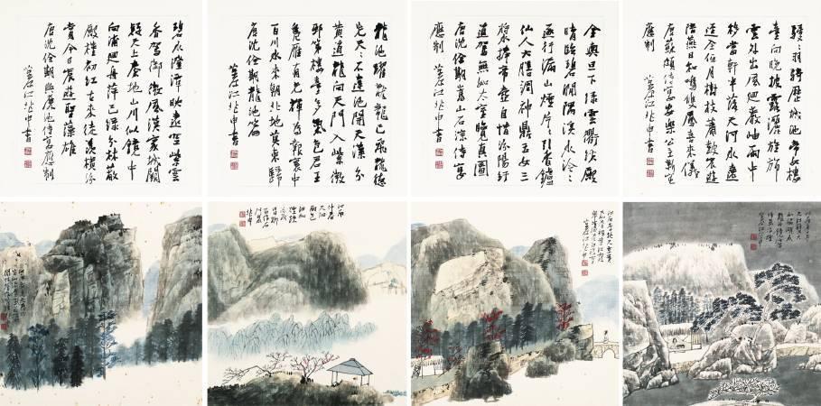Lot 3126 江兆申 - 山水四季