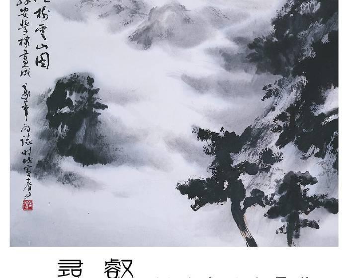 中央研究院【「尋壑」楊勝安的水墨黃山紀念展】