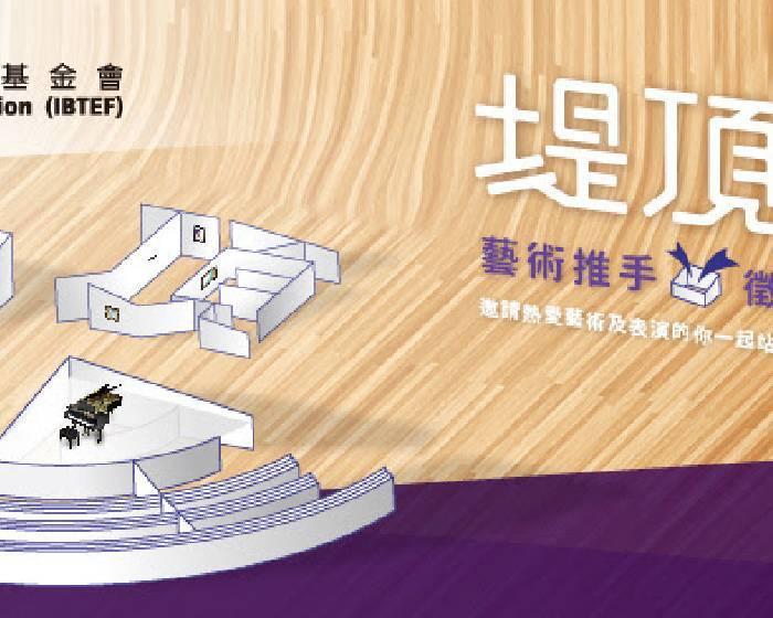 台灣工業銀行教育基金會 :【延期公告】2017年第八屆「堤頂之星」藝術推手徵件計畫收件截止日延至20