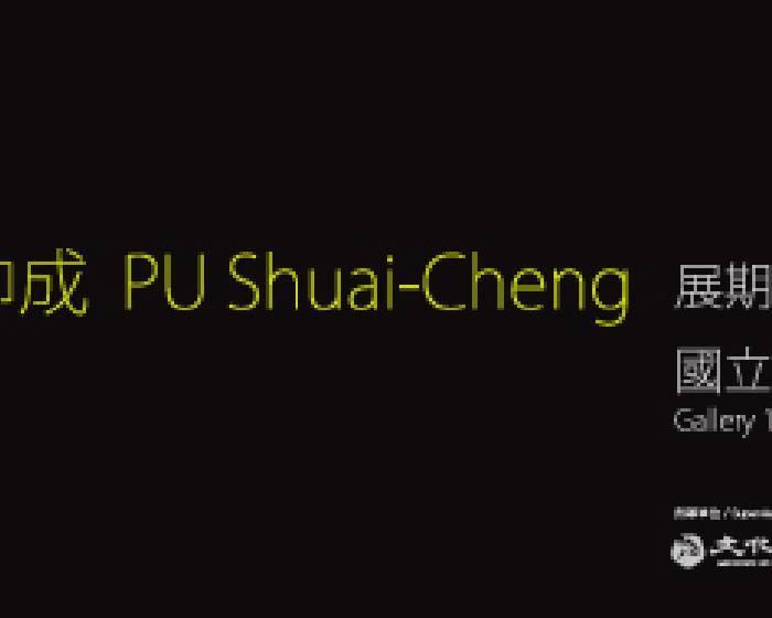 國立台灣美術館【蒲帥成瞬逝的容顏-櫃子裡的我】2016數位藝術創作案