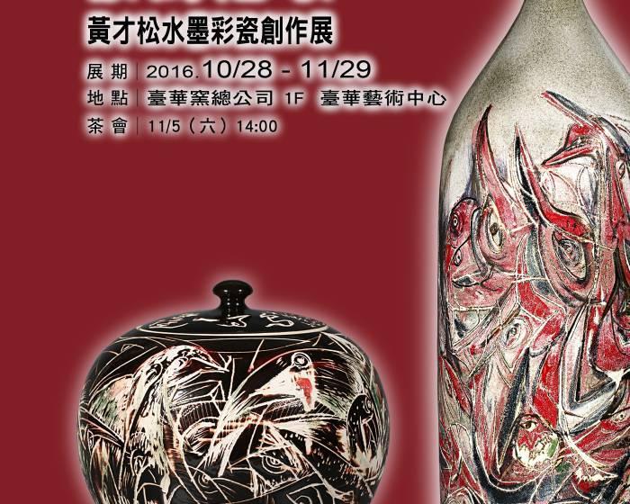臺華藝術中心【猴鳥之歌—黃才松水墨彩瓷創作展】