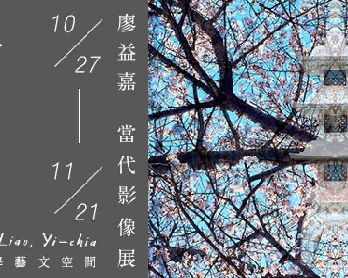 交通大學藝文空間【一種精神~廖益嘉當代影像展】