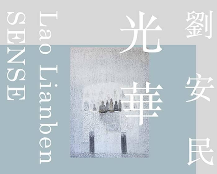 谷公館【光華】劉安民 Lao Lianben 個展