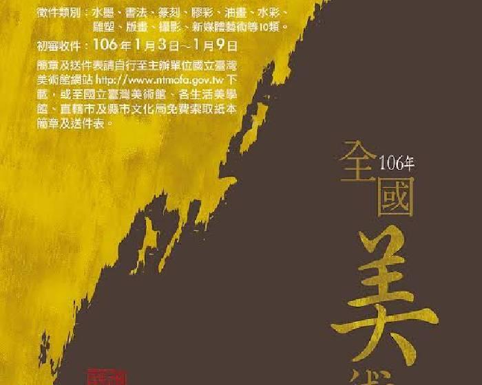 國立台灣美術館:106年全國美術展