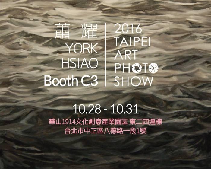 首都藝術中心【台北攝影藝術博覽會 TAPS | Booth C3 蕭 耀 York Hsiao】2