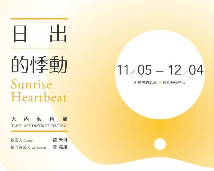尊彩藝術中心【2016大內藝術節】日出的悸動