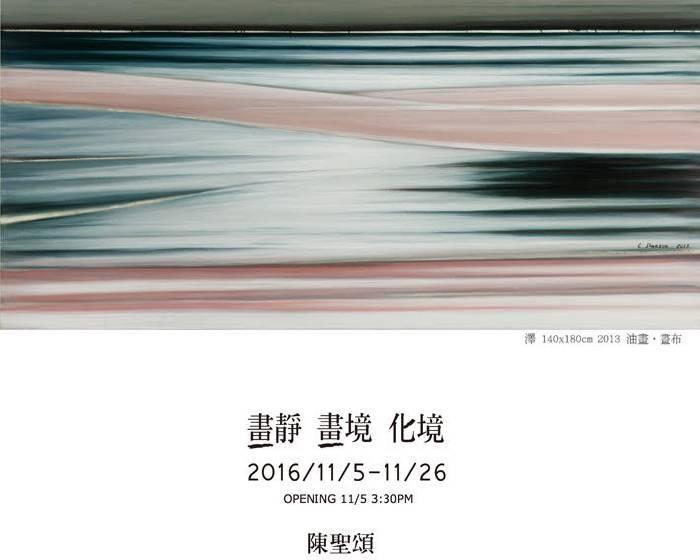 大趨勢畫廊【畫靜 畫境 化境】陳聖頌2016個展