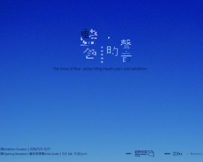 絕對空間【藍色的聲音】-李明學個展