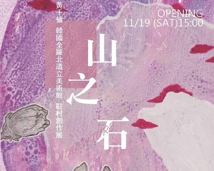 Galerie F&F【他山之石】黃千倫 韓國駐村創作展
