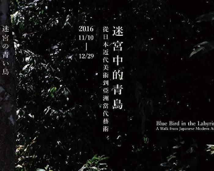 台北日動畫廊【迷宮中的青鳥】從日本近代美術至亞洲當代藝術