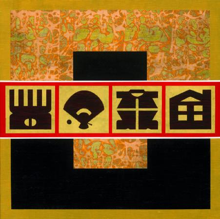 廖修平|東方節(B)  壓克力、金箔、畫布  76x76 cm背板  2014