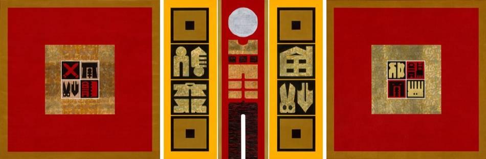 廖修平|富臨門(五)  壓克力、金箔、畫布  122x366 cm三聯屏  2014