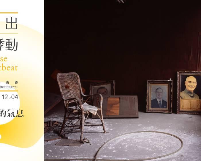 秋刀魚藝術中心 【不在場的氣息 當代藝術主題展|2016大內藝術節 日出的悸動】