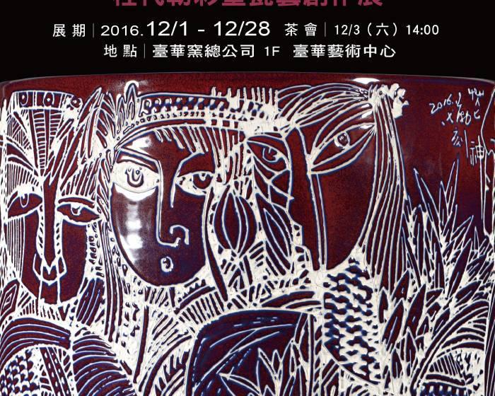 臺華藝術中心【自然新法—程代勒彩墨瓷藝創作展】