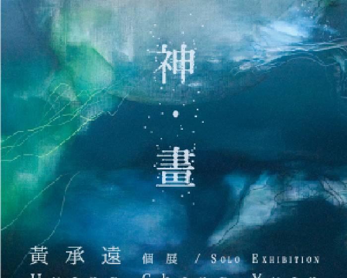 THE 201 ART-順天建築・文化・藝術中心【神・ 畫 - 2016黃承遠創作個展】神・ 畫