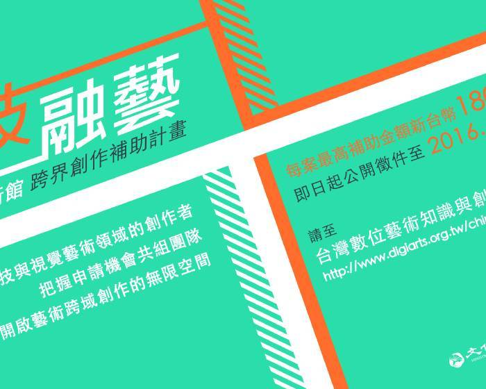 國立臺灣美術館:「2017科技融藝跨界創作補助計畫」徵件倒數計時!