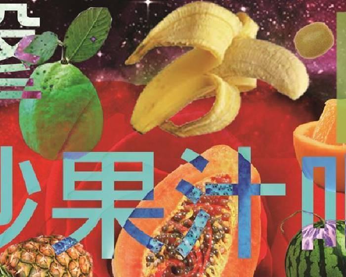 秋刀魚藝術中心 【2016大內藝術節 -藝術食糧計畫行為演出「游擊快炒果汁吧」】葉育君x鄭宜蘋