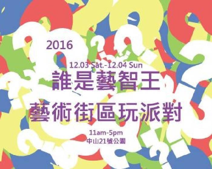 秋刀魚藝術中心 【2016大直內湖創意街區-藝術街區玩派對】