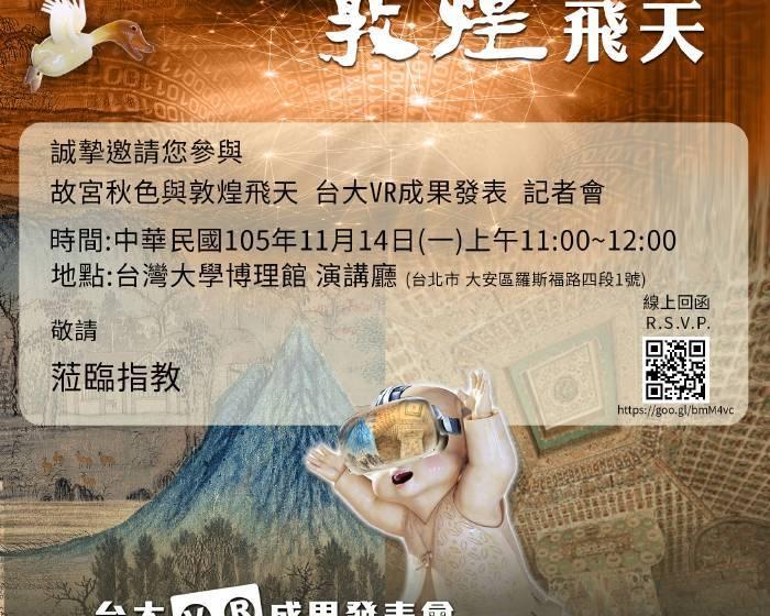 國立故宮博物院【故宮秋色與敦煌飛天】台大VR成果發表