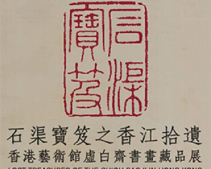 香港藝術館【石渠寶笈之香江拾遺 ─ 香港藝術館虛白齋書畫藏品展】
