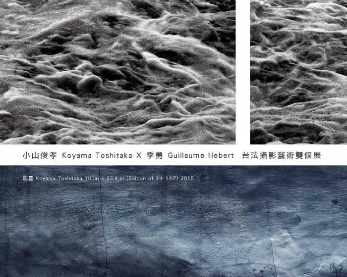 綠境藝廊Rhythm Gallery【「暗潮築牆MER MUR」台法攝影藝術雙個展】季勇 Guil