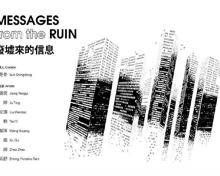 A+ Contemporary 亞洲當代藝術空間【廢墟來的信息】