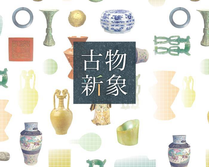 文化部文化資產局:古物視覺標誌設計競賽