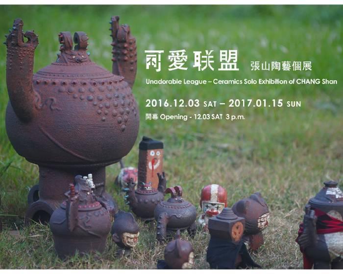 大河美術 River Art:【不可愛聯盟】張山陶藝個展