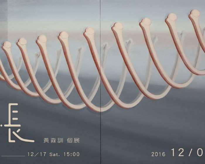 秋刀魚藝術中心 【生 長】黃淼訓 個展