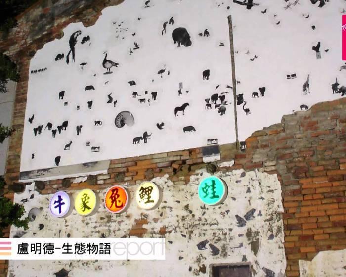 非池中藝術網 | 池中藝週報─ 【文化觀光新趨勢】_海安路藝術造街