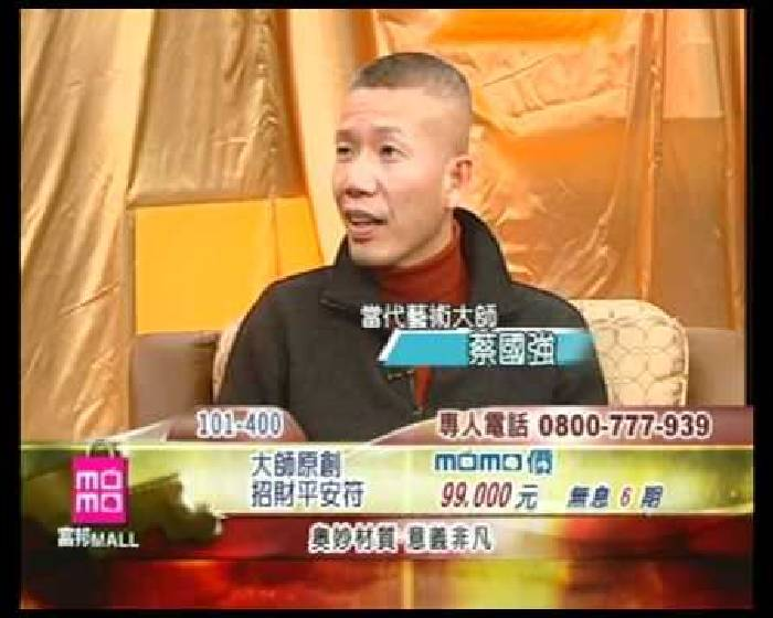 蔡國強 + 蔡康永 雙蔡連手震撼藝界(6)