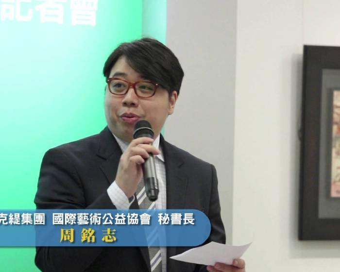 藝文直擊─ 【雅昌台灣站】海峽兩岸記者會