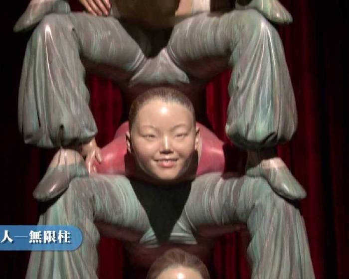藝文直擊─ 台北當代藝術館:【這個世界會好嗎?-向京在台北】